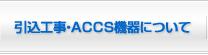 引込工事建物設備について ACCS